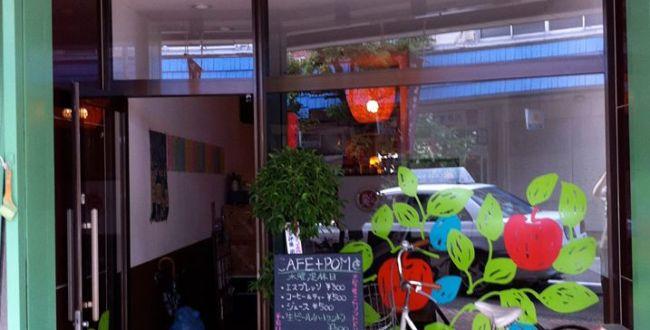 酒田市カフェバー CAFE+POM