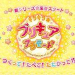 2017年のプリキュアは「キラキラ☆プリキュアアラモード」! 画像とキャラの名前が判明!