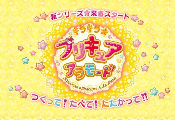 キラキラ☆プリキュアアラモード 公式サイトから引用
