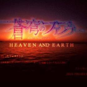Fafner_Heaven and Earth