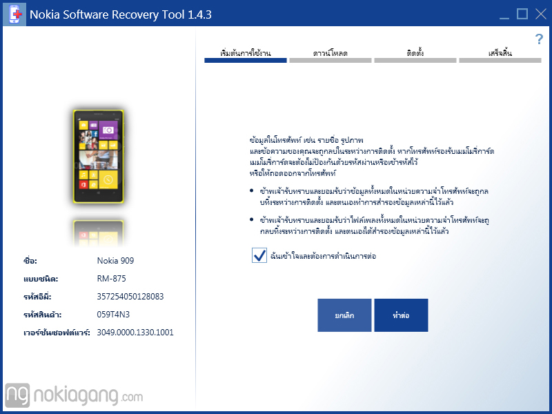 Nokia-Recovery-Tools-4