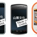 moviles made in china