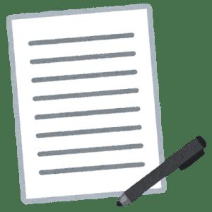 document_syorui_pen