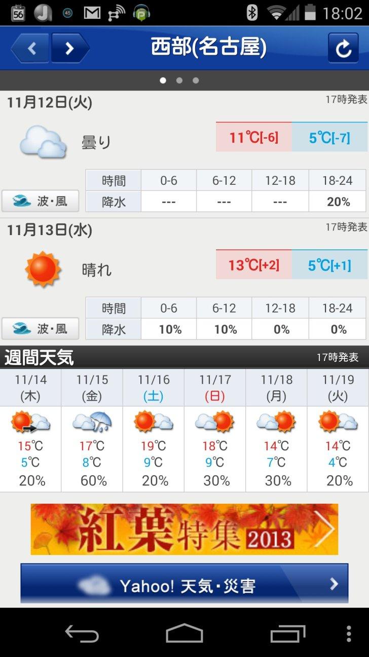 Screenshot_2013-11-12-18-02-33.png
