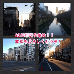 【2015年走り初め!!!】