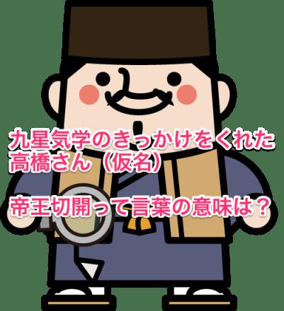 九星気学のきっかけをくれた高橋さん(仮名)