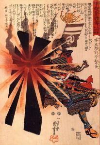 Artist: Kuniyoshi Utagawa / Title: Shigenaga Honjou Parriying an Exploding Shell