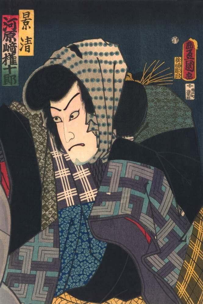 Artist: Kunisada utagawa / Title: Portrait of Kabuki Actor Kawarazaki Gonjuro I