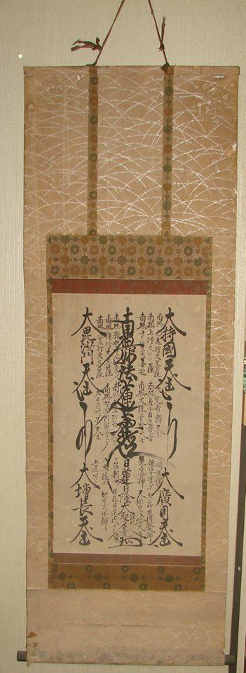 Nichiren-Mandala