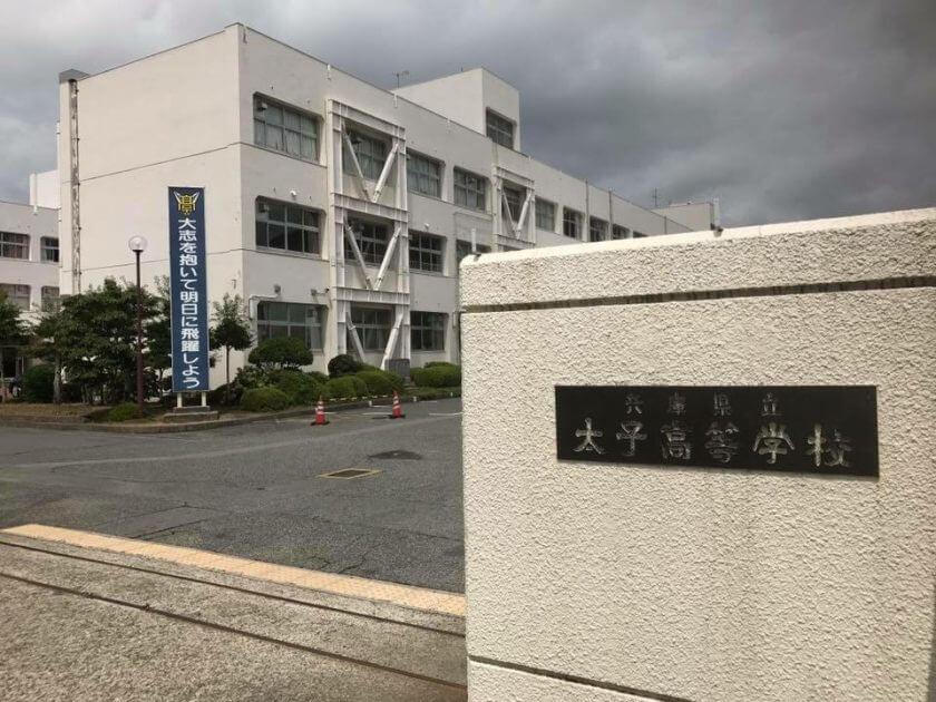 兵庫県立太子高等学校