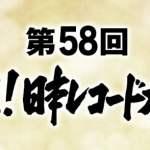 レコード大賞2016グランプリと最優秀新人賞は誰?歴代受賞者も!