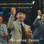 ウコンの力CMで星野源が踊るダンスの振り付けは誰?曲名や動画も!