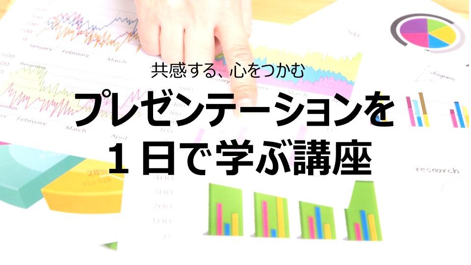 tsc_presentation