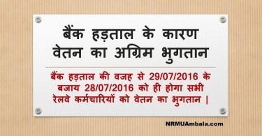 adv salary due to bank strike