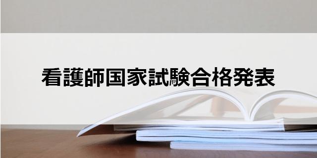 国家 発表 合格 師 試験 看護