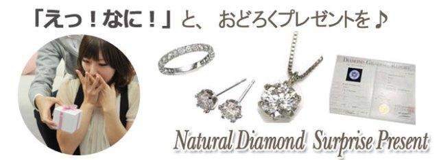ダイヤリングをサプライズプレゼント