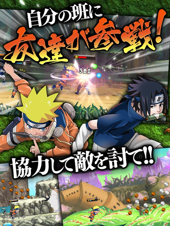 naruto-shinobi-collection-gale-ranbu-game-android-free-download4