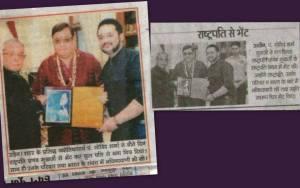 Our News Paper Cutting about meeting with president in Dainik Bhaskar & Dainik Jagran