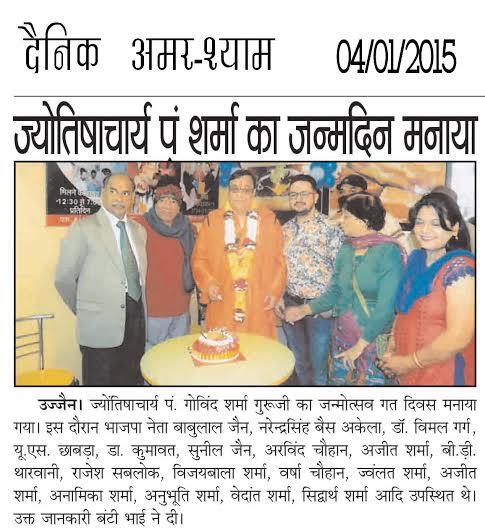 Newspaper News of Guruji