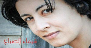 شيماء