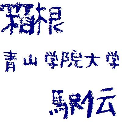 鈴木塁人の画像 p1_9