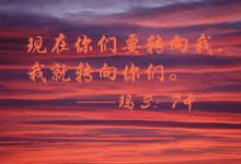 研經釋義: 瑪拉基書 - 信仰 道德 生活 靈命 (何治平牧師證道集)