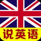 活水人大家開口說英語 : 主幫助我們開竅,勇敢開口說英語