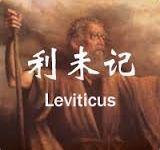 利未記緣由: 一、祭司之國, 二、祭司之家, 三、祭司之心. ( 何治平牧師證道)