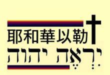 耶和華以勒 - 神必有預備, 耶和華拉法 - 神是醫治者,  耶和華尼西 - 神是我的旌旗,  耶和華沙龍 - 神賜平安. . . .