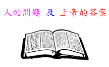 福音信息 示範操練分享 與 属灵教导: