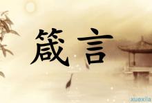 犹太人的智慧書-箴言简介(何治平牧師證道)
