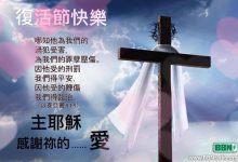 """誰肯爱?誰能爱?誰是爱?復活节 Easter Sunday 的再思, 4月1日愚人节 April Fools' Day 愚顽人心里说: """" 没有 神。"""