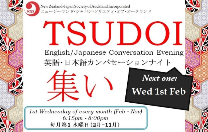 Tsudoi Wednesday 1st February 2017