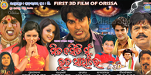 new odia film released