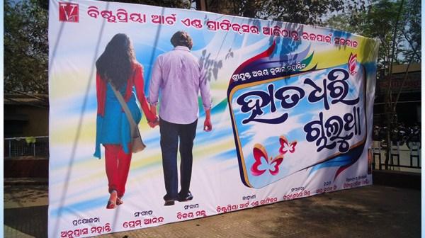 Anubhav and barsha