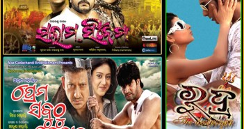 oriya film wallpapers