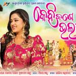 Kehi Jane Bhala Lage re Odia Film wallpapers (10)