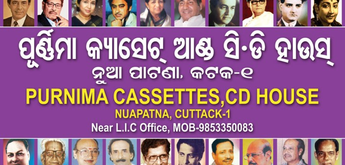 music stores in cuttack