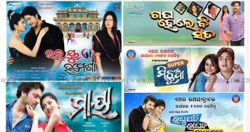 odia-film-in-rajo-2015