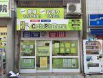 東京都調布市の看板屋【オフィスゲート】  デザイン・製作・施工全て行います!!!
