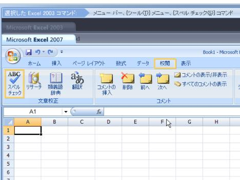 Office2003-2007 Command reference-2