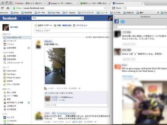 RockMeltのFacebook画面