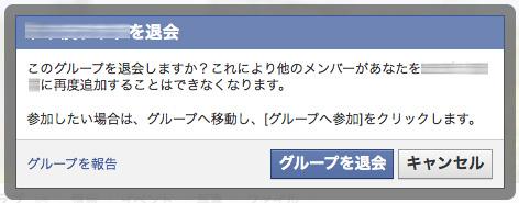 Facebookグループ退会確認メッセージ
