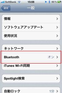 iPhone [一般]画面