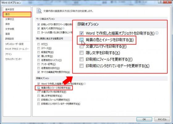 Word2010 [オプション]
