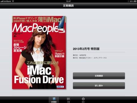 MacPeople誌電子書籍版