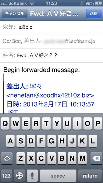 iPhone迷惑メールブロック