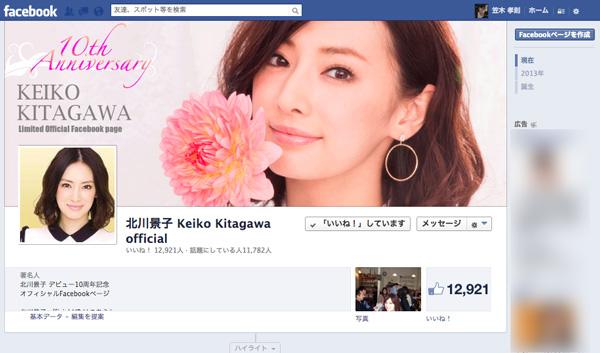 https://www.facebook.com/kitagawa.keiko.officialpage