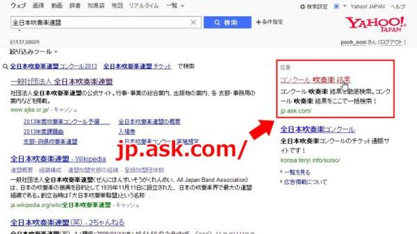 Yahoo!検索結果ページ