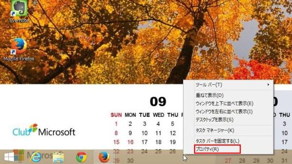 Windows 8.1 デスクトップ